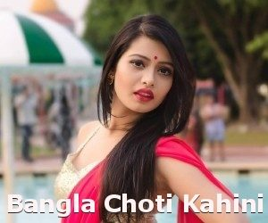 Bangla Choti Kahini • Bangla Sex Stories